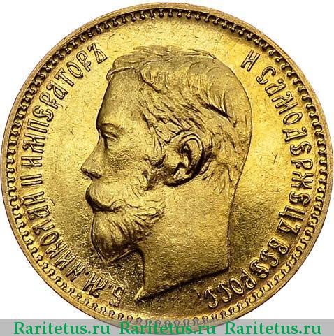 Как отличить 5 рублей 1901 фз советский чекан от царского сколько стоит монеты зарождение российской государственности