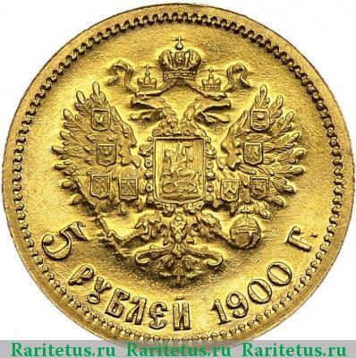 Монета николай 2 5 рублей 1900 года сколько стоит 500 рублей 1991 года бумажные