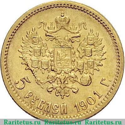 5 рублей 1901 браки монет ссср