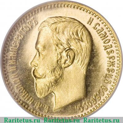 5 рублей 1903 года цена куплю монеты форум