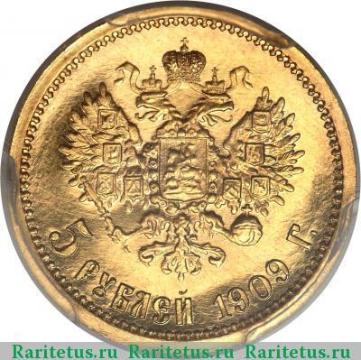 Цена на монету 1 рубль 1909 года (эб) монеты россии 1990