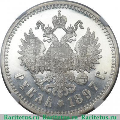 Серебрянный рубль 1897 новые 100 рублевые