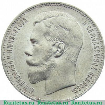 Серебряный рубль 1898 год 1482