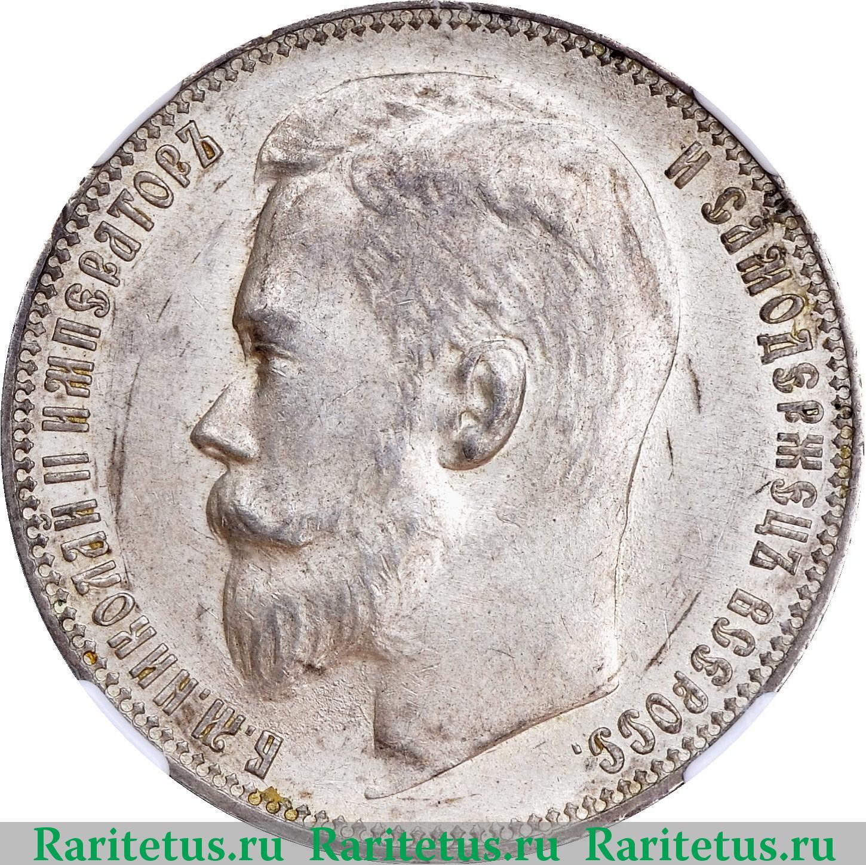 Разновидности 1 рубля 1899 года инвестиционные монеты в спб