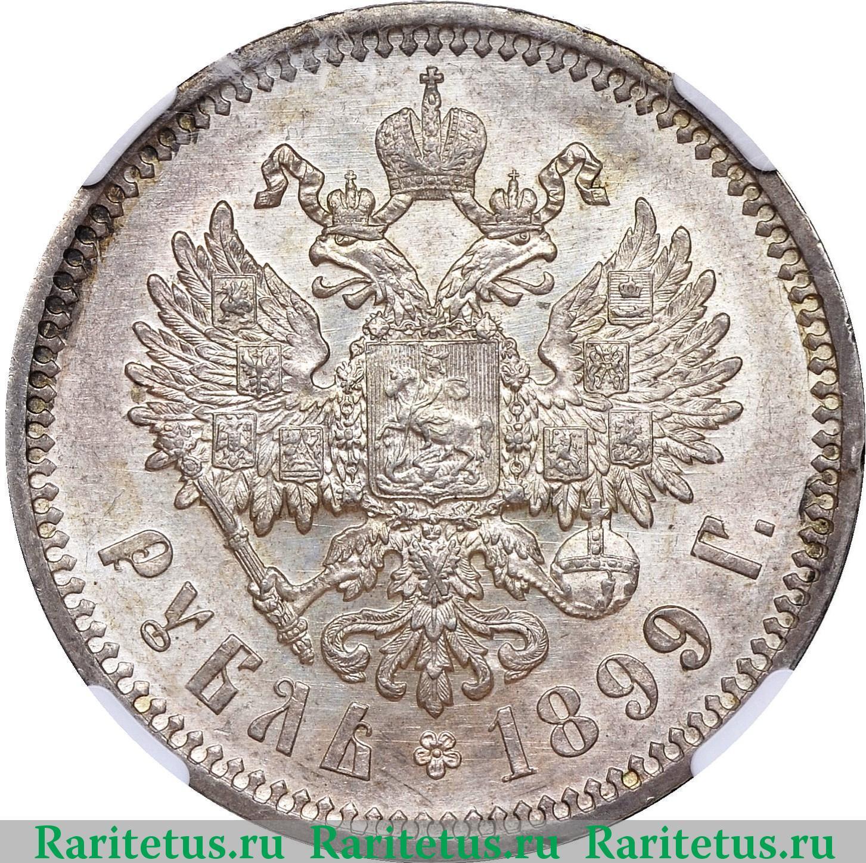 Монета один рубль 1899 года цена разновидность советские монеты 1970 года