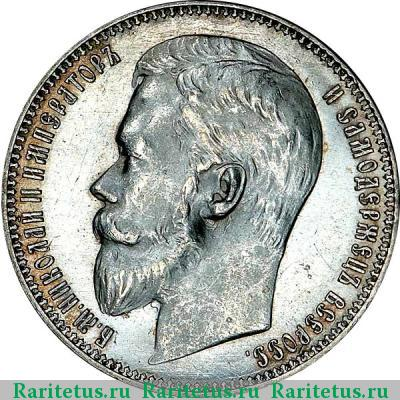 Рубль 1899 года цена серебро сколько стоит купюра екатерины 2