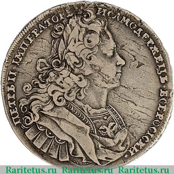 Цена монеты рубль 1727 денежная реформа 1895 1897
