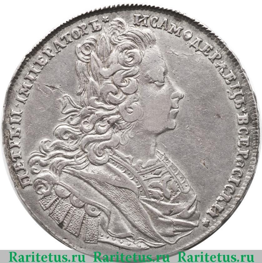 Монета петр 1 1727 цена купить 10 рублей ковров