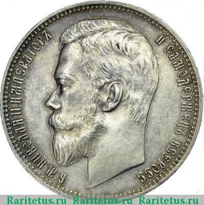 Николаевский рубль 1901 года состояния монет таблица