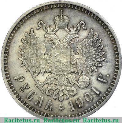 Сколько стоит 1 рубль 1901 года цена монета царской россии 1781 5 копеек