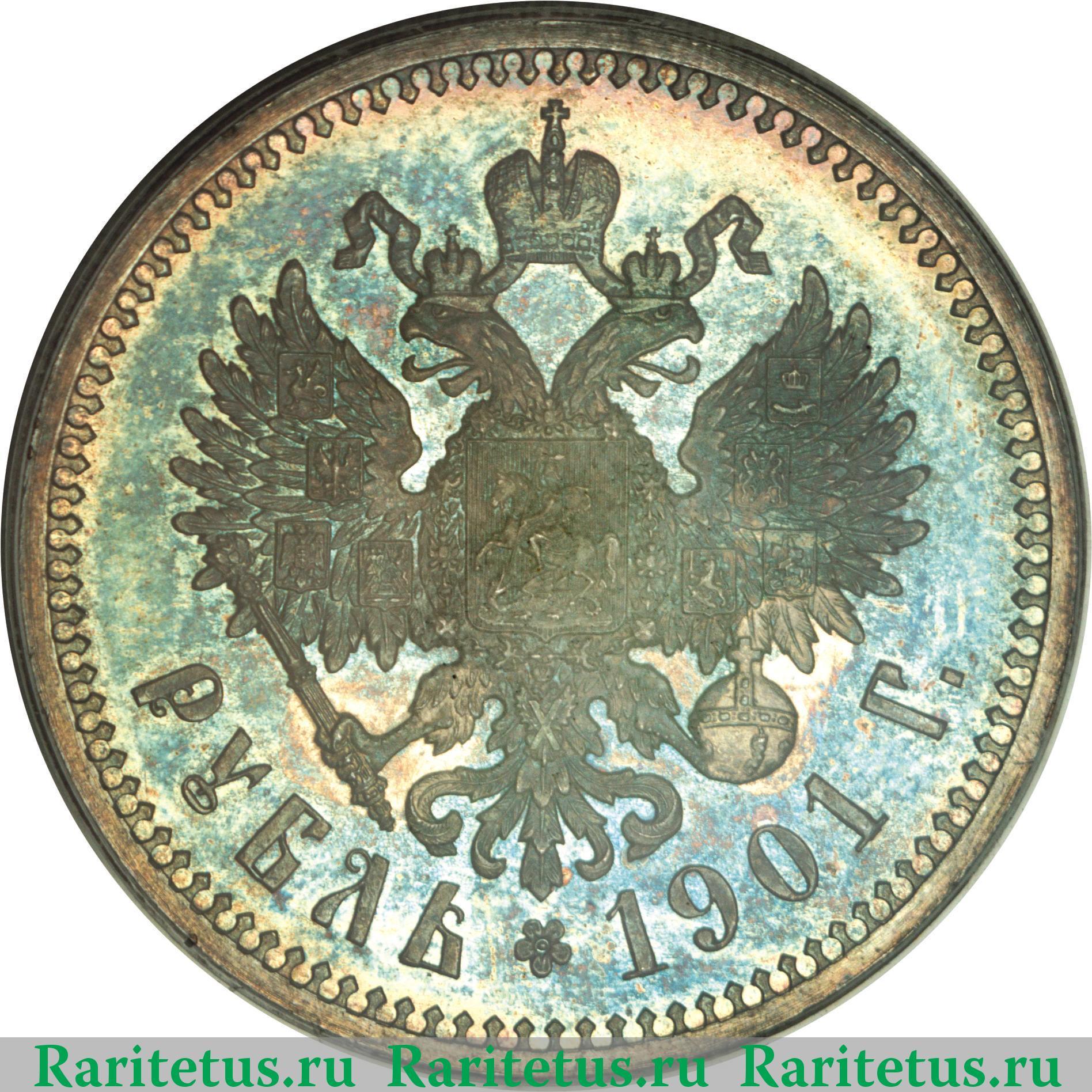 Монета 1 рубль 1901 года цена 5 менге 1977 цена