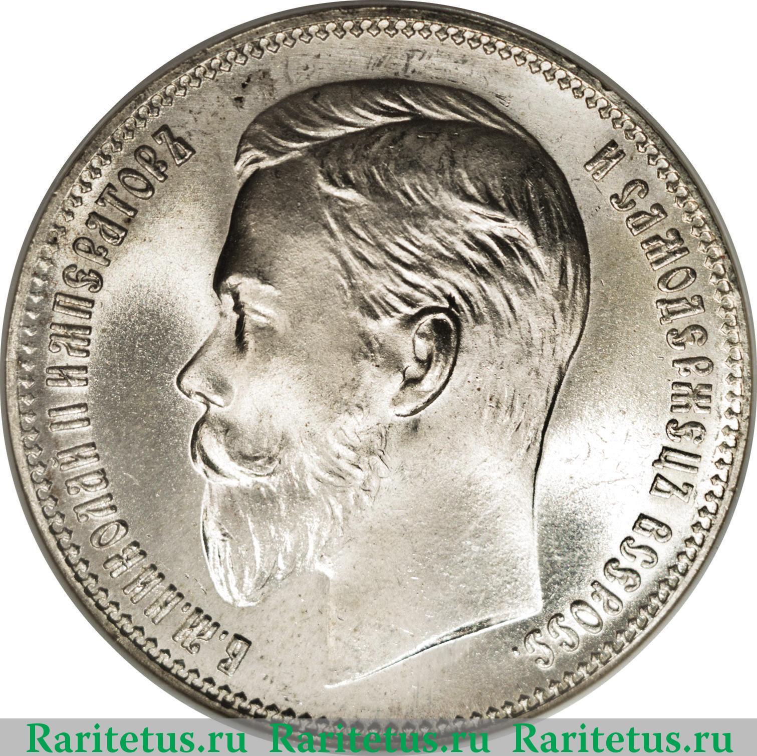 старые монеты один рубль 1904 года
