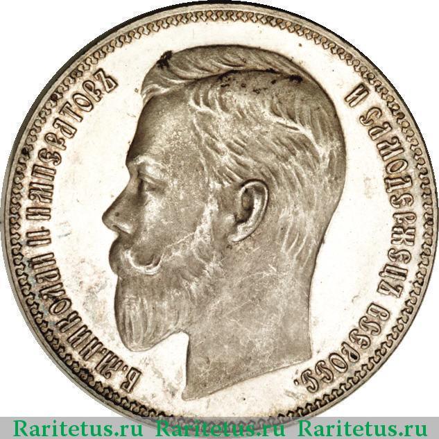 Монеты 1904 года стоимость ціна монет україни