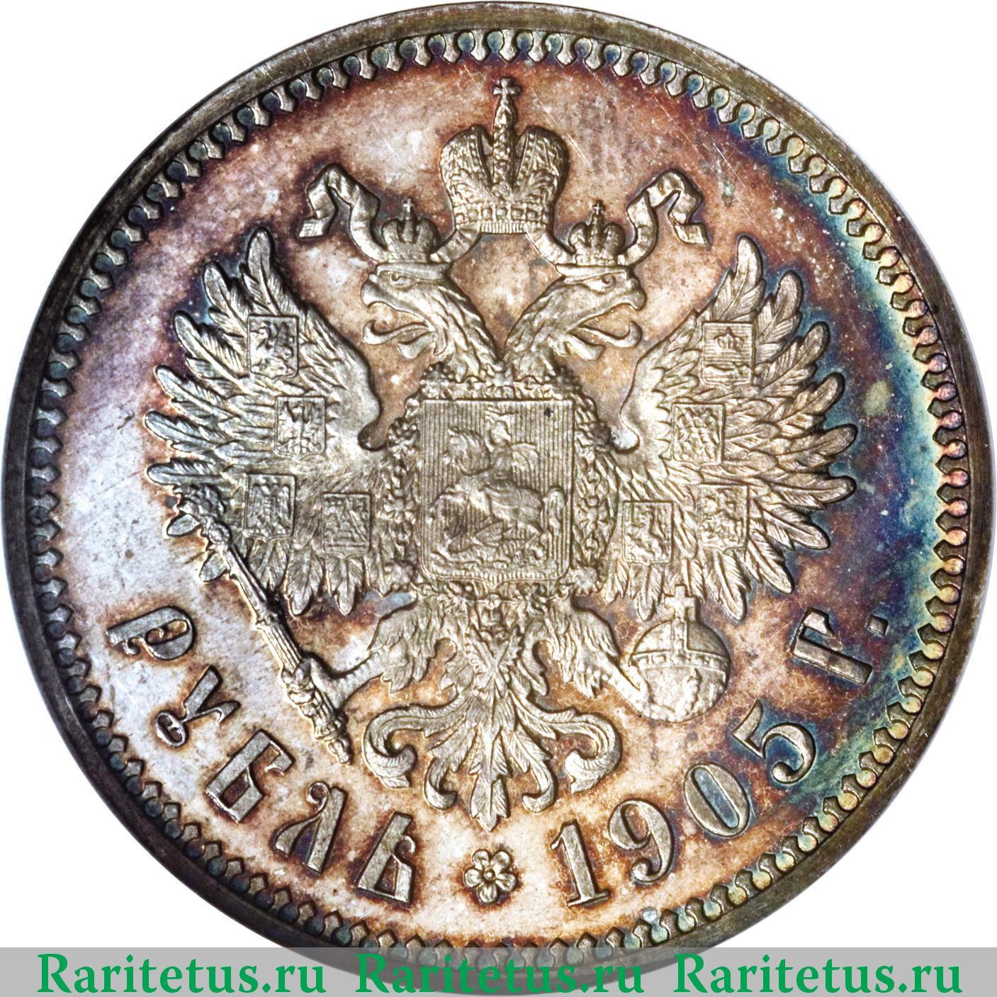 Цена монеты 1 рубль 1912 года ЭБ: стоимость по аукционам