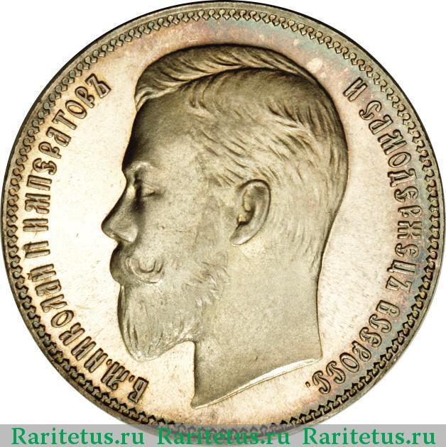 Рубль 1906 года подделка 5 рублей 1886 года цена