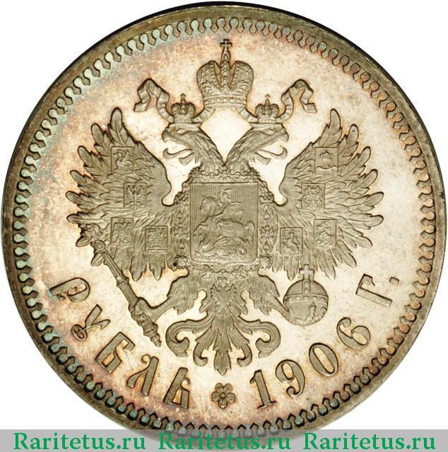 Рубль 1906 года самые редкие монеты россии фото