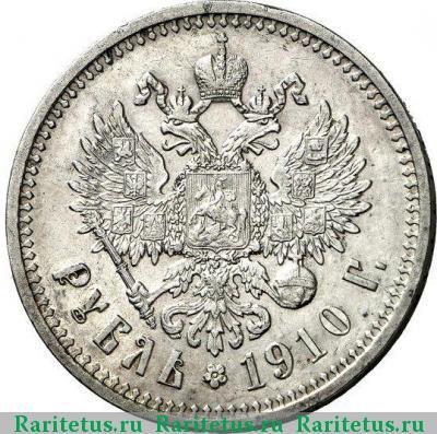 Один рубль 1910 года монета турции 4 буквы