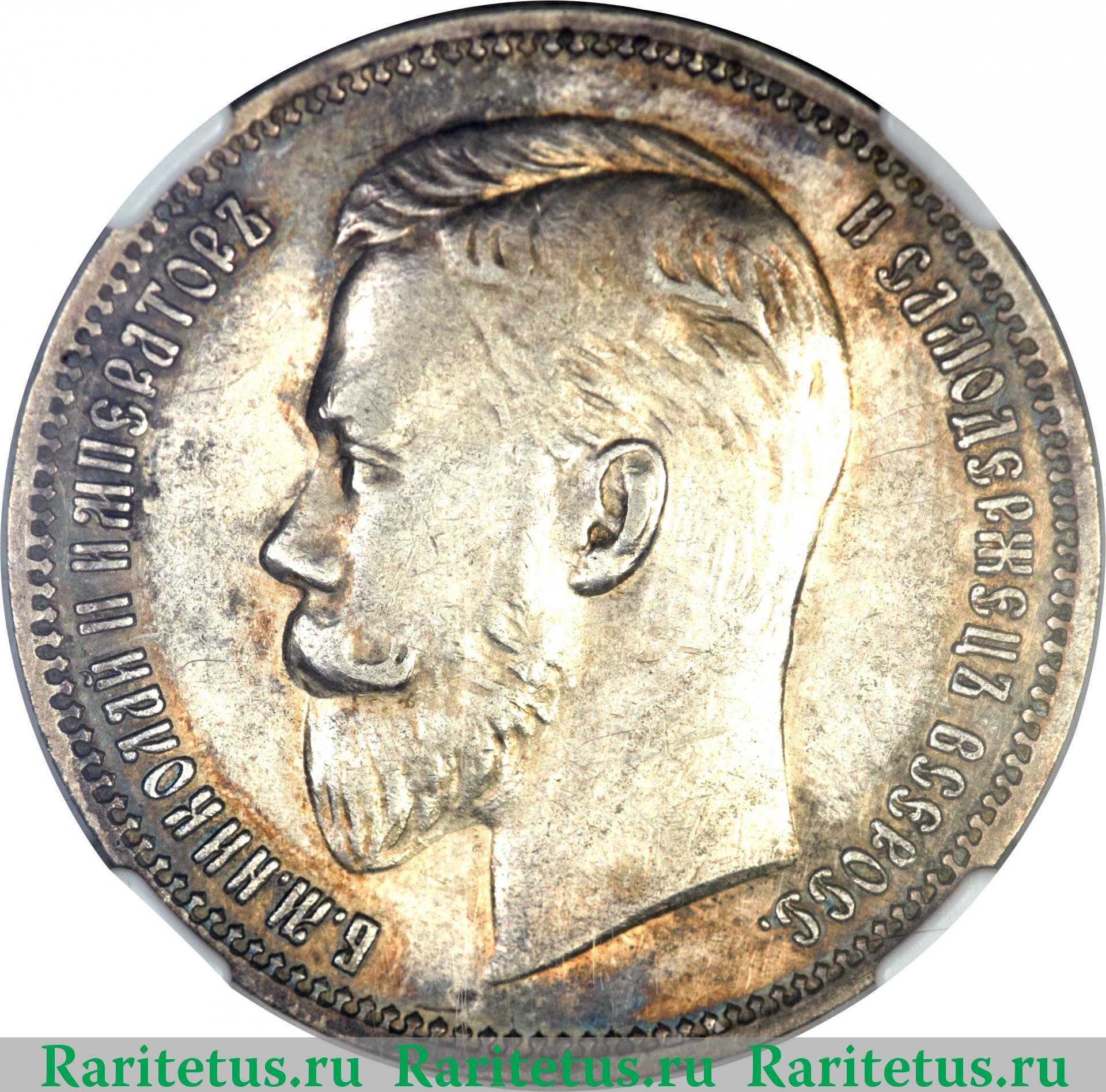 Рубль 1911 (э б)года николай ii цена заслуга мск