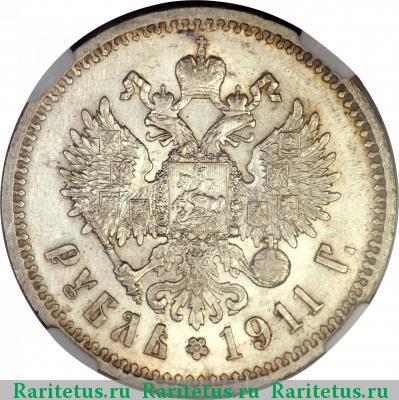 Рубль 1911 цена альбомы папки для монет