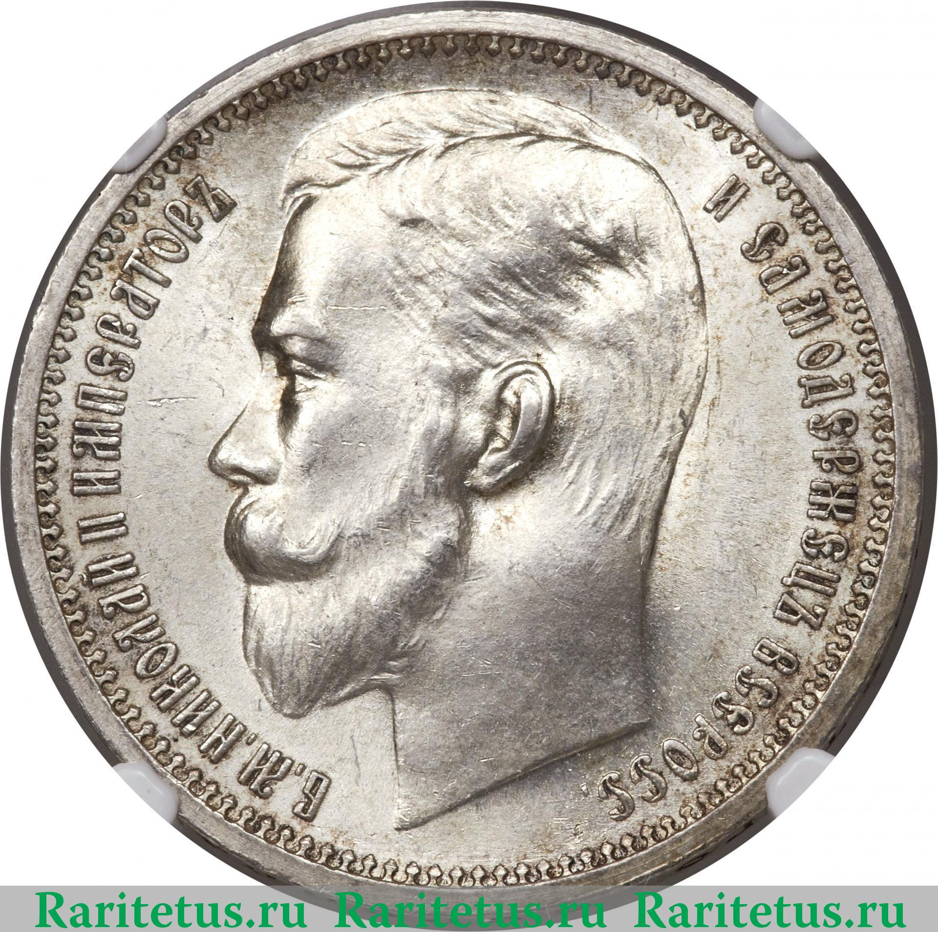 Монета рубль 1913 года цена правильное хранение купюр