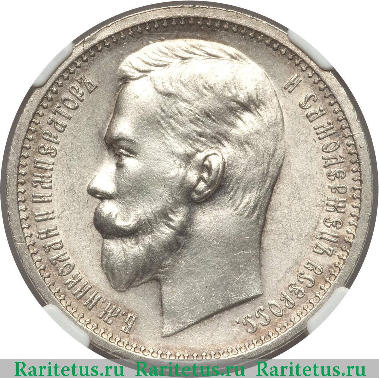 Монета рубль 1913 года цена монеты рубли олимпиада 80