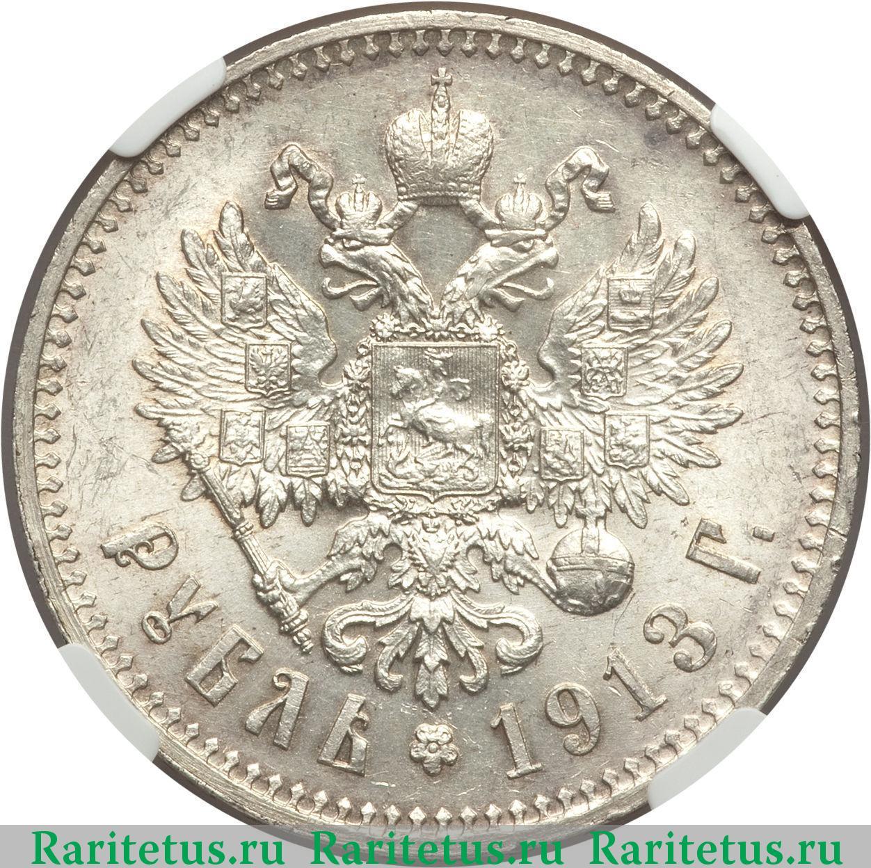 Рубль 1913 года 50 копеек стоимость по годам список