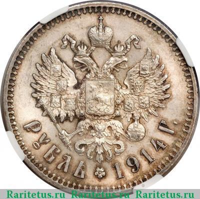 Рубль 1914 года николай император пугачевская легенда на урале