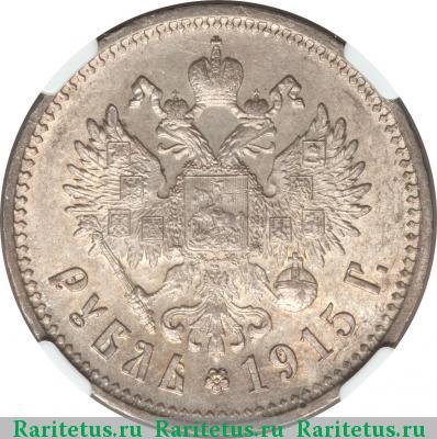 рубль екатерины 1 цена фото