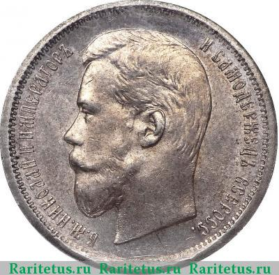 Сколько стоит 50 копеек 1896 года серебро 3 копейки 1896 года спб цена