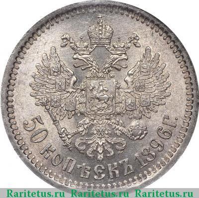 50 копеек николай 2 цена 1896 патинирование бронзы