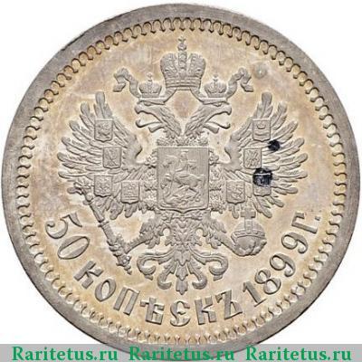 50 коп 1899 года цена сбербанк подлежит выдаче