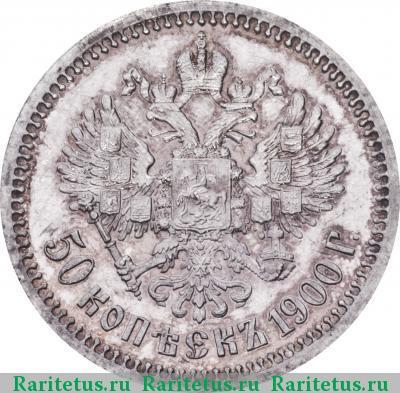 50 копеек 1900 года серебро цена купюра 3 рубля
