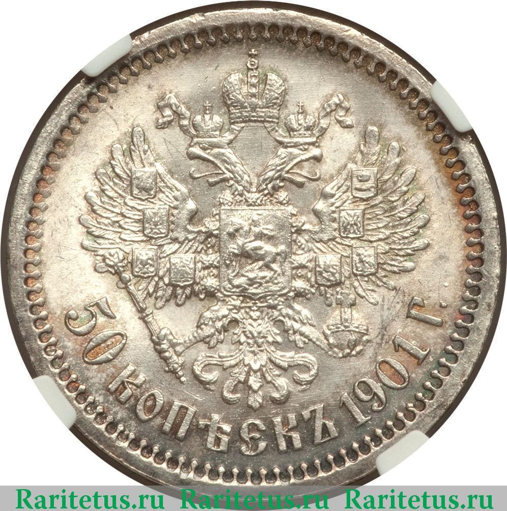 Стоимость 1 копейки 1901 года цена монеты купля через интернет