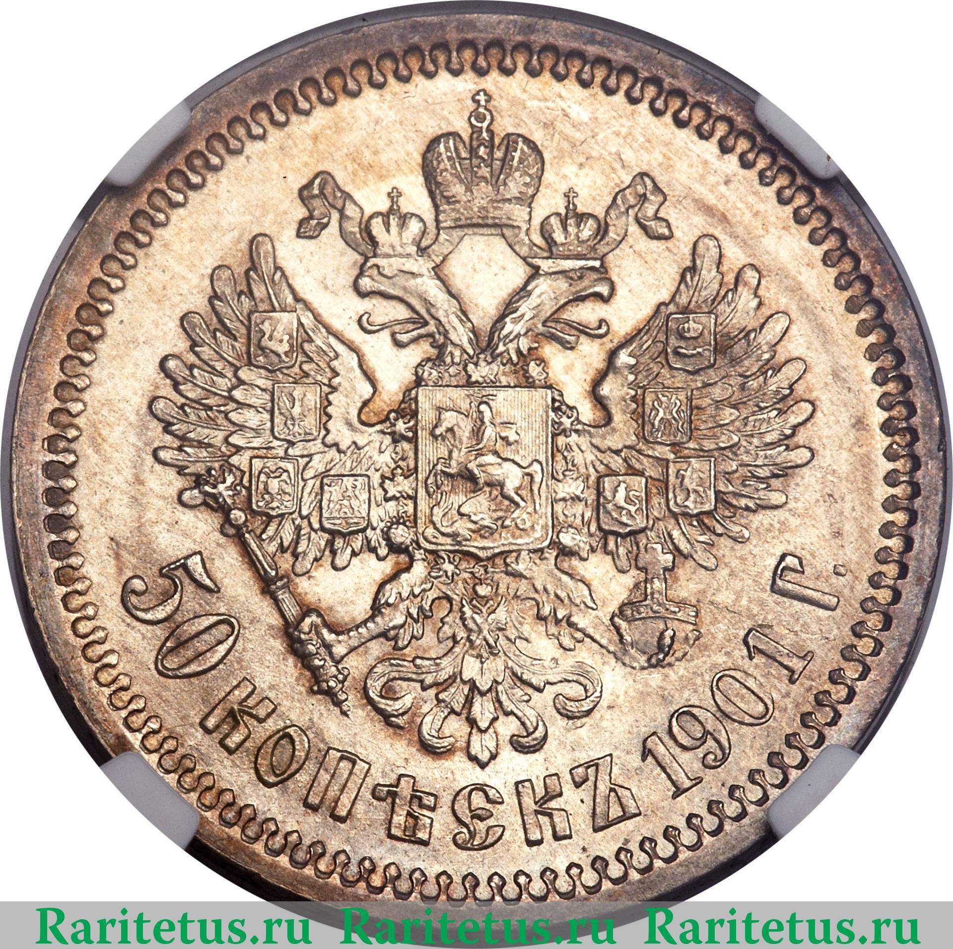 Стоимость монеты 50 копеек серебряной купить монеты в петропавловске казахстан