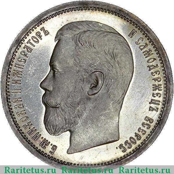 Стоимость монеты 50 копеек 1902 года, буквы ар один рубль 1997 года стоимость спмд