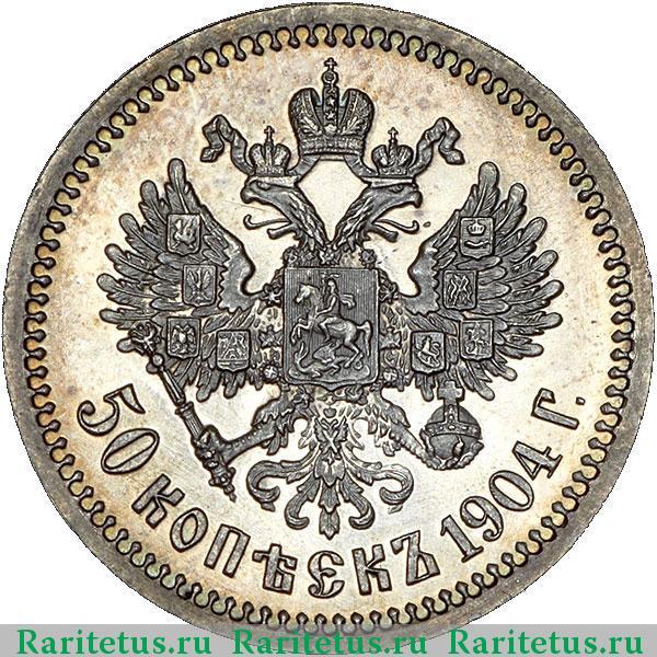 50 копеек 1904 года цена стоимость монеты альбом юбилейные монеты рф