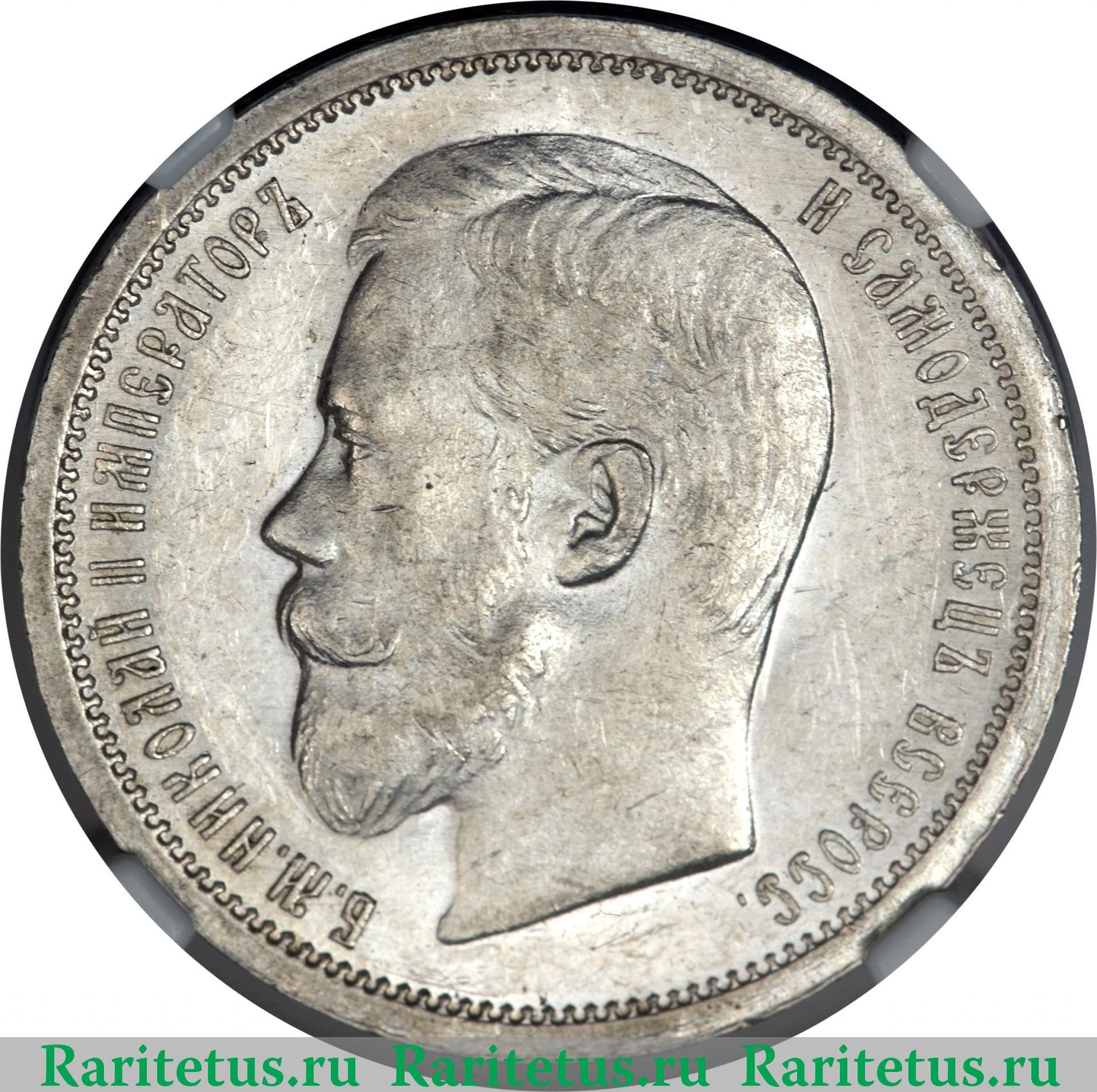 Серебряные 50 копеек николая 2 1898 года цена альбом для монет красный
