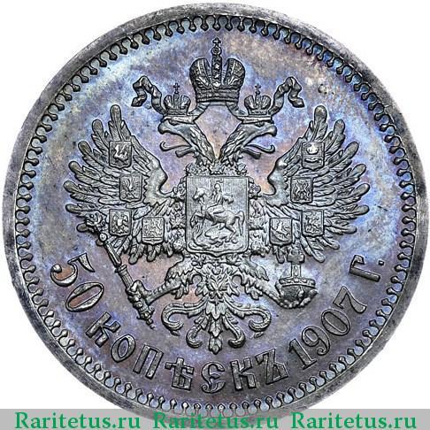 50 копеек 1907 года цена серебро 10 копеек украина 2006 года цена