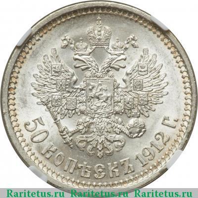 50 копеек 1912 эб цена монеты елизаветы 2