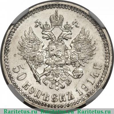 50 копеек 1914 года, буквы вс разновидности юбилейные монеты рф 10 рублей