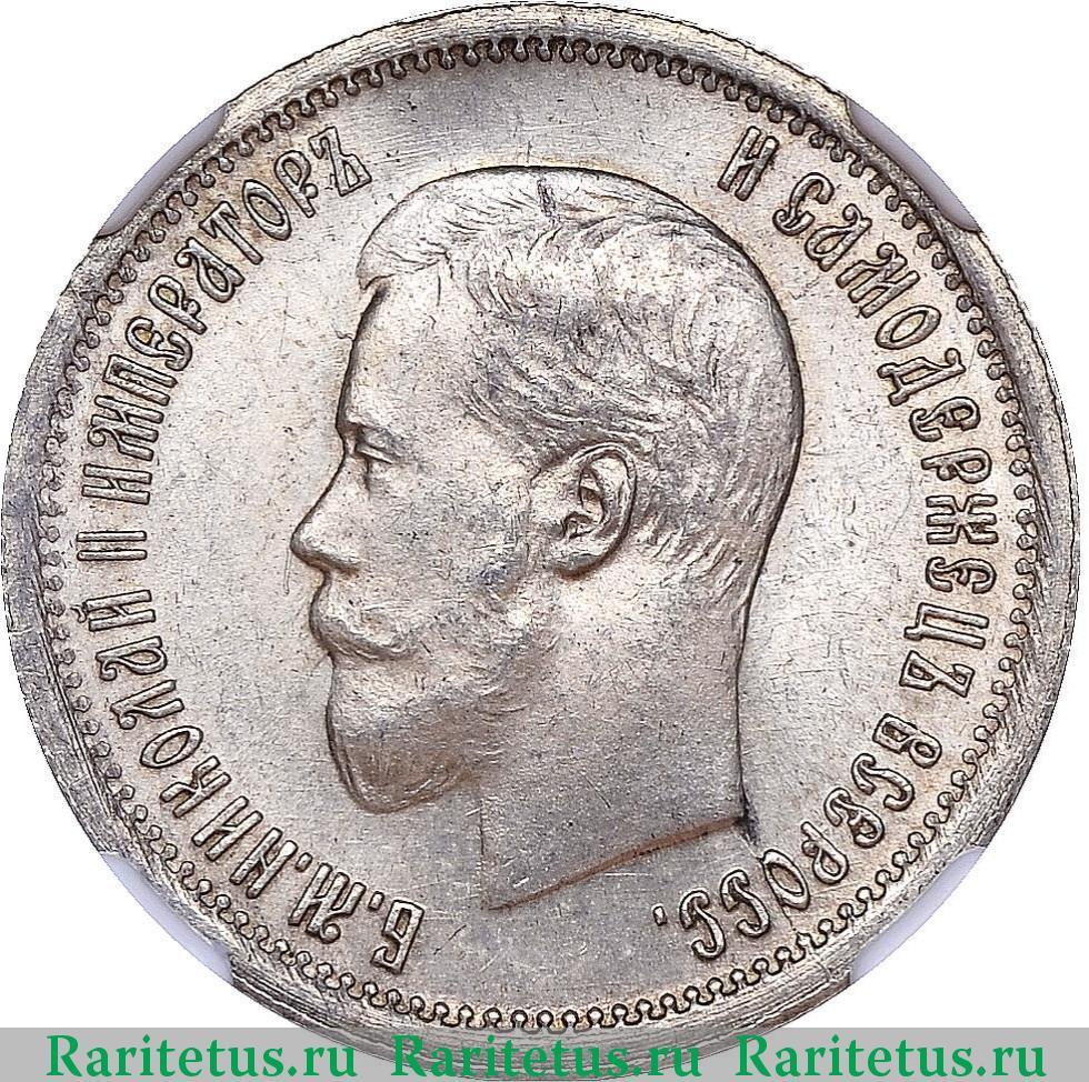 Монета 25 николай 2 император и самодержец всероссийский 1896 сердечко из монеты