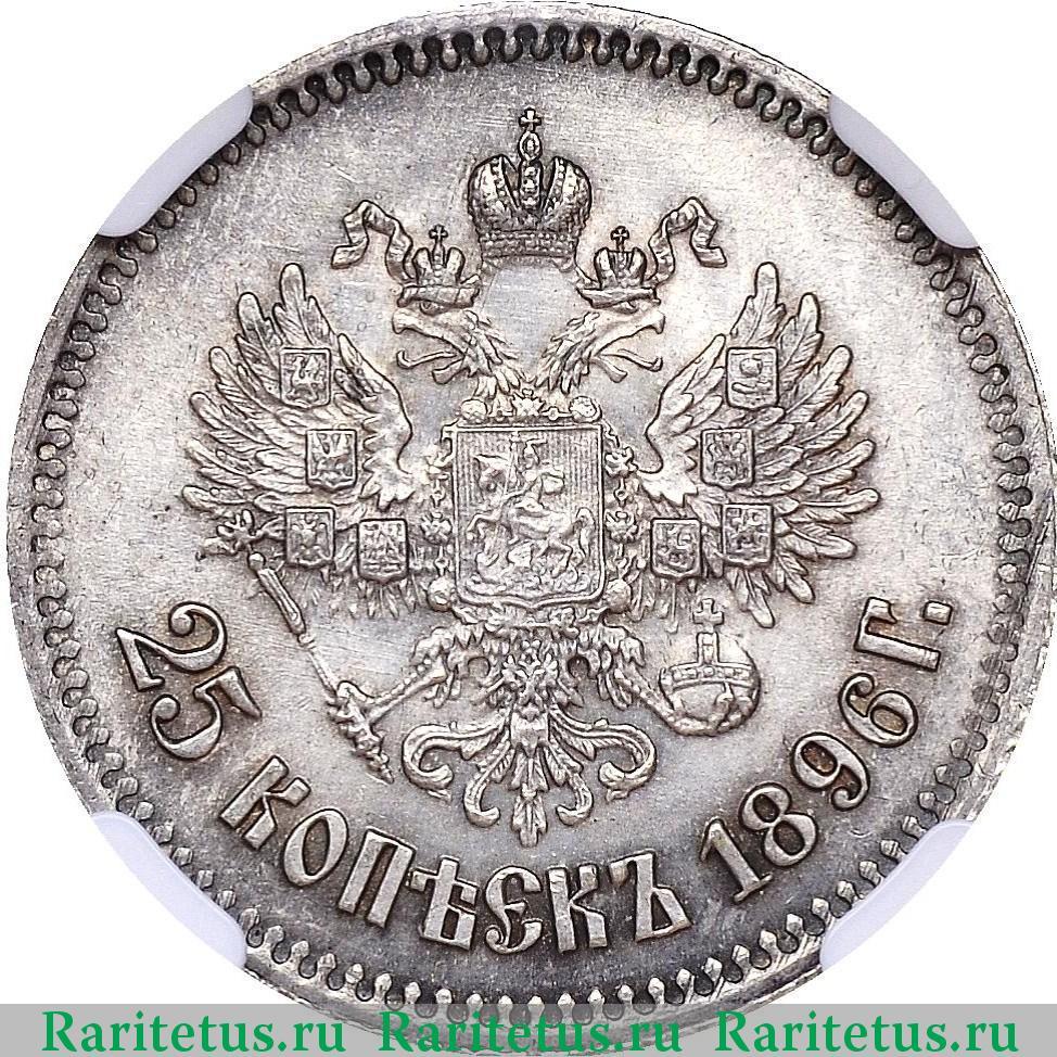 25 копеек 1896 года стоимость магазин нумизматики в екатеринбурге