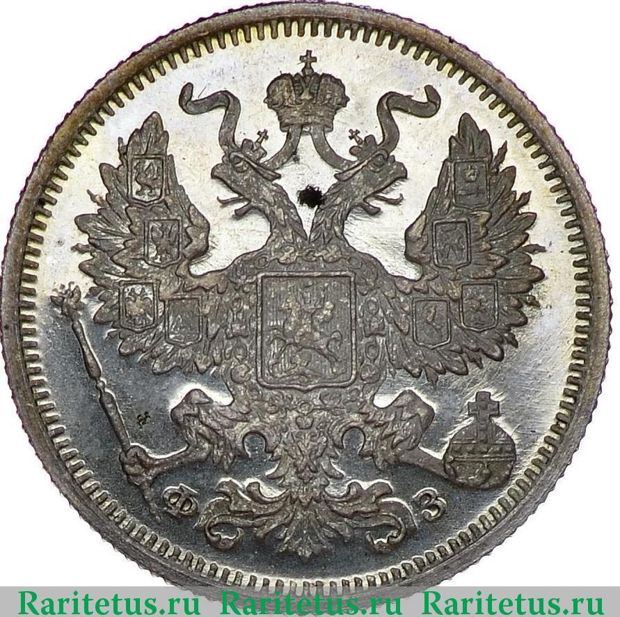 50 копеек 1901 фз цена максимова елена иркутск