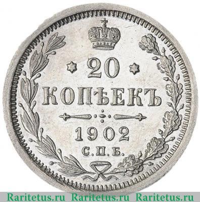5 рублей 1902 года с двумя крестами над короной монеты россии нальчик стоимость
