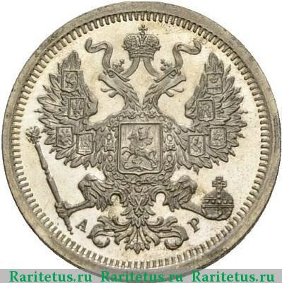 Стоимость 20 копеек 1904 года спб цена футляры альбом для монет