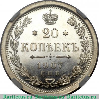 20 копеек 1907 года цена серебро почта россии найти посылку по номеру