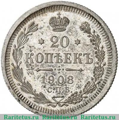 20 копеек 1908 года цена коллекционеры слонов