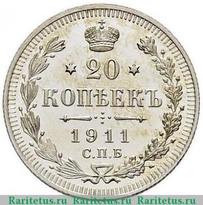 20 копеек 1911 года цена стоимость монета 10 злотых 1975 года цена
