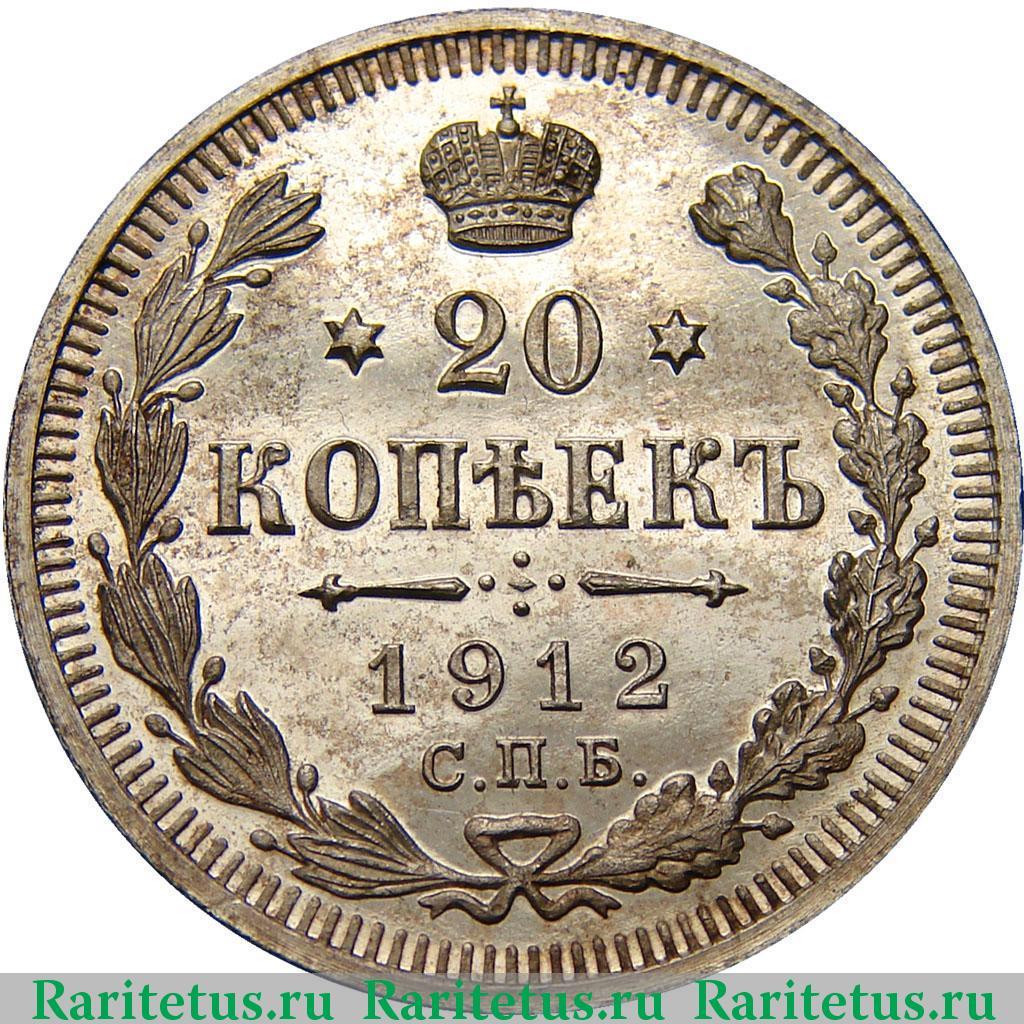 Цена 5 копеек 1912 года спб на конрос цена серебряных монет сбербанка россии