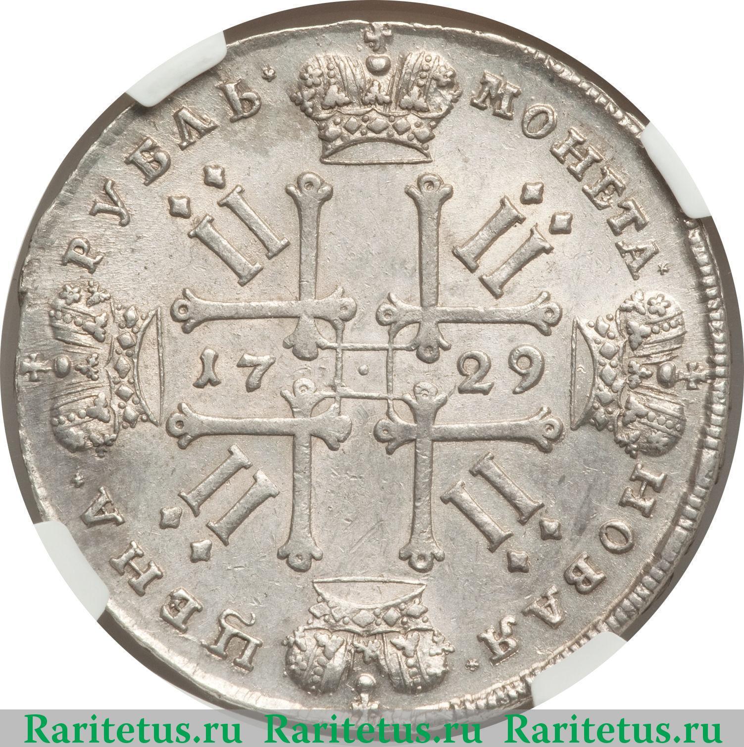Серебряные монеты 1728 года цена сочинская рублевка